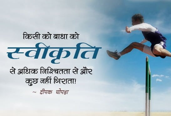 Inspiring & Motivational Quotes By Deepak Copra in Hindi
