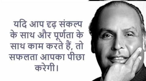 Inspiring & Motivational Quotes By Dhiru Bhai Ambani in Hindi