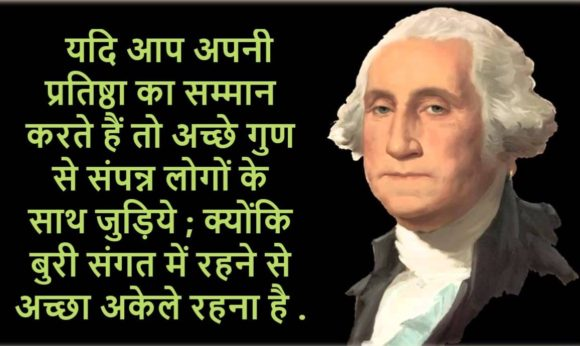 Inspiring & Motivational Quotes By George Washington in Hindi