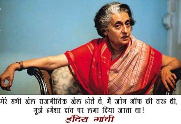 Inspiring & Motivational Quotes By Indira Gandhi in Hindi
