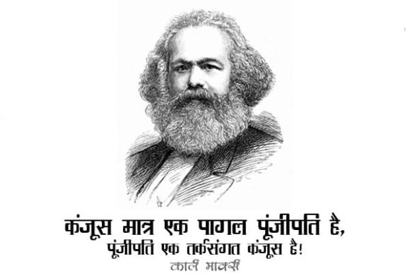 Inspiring & Motivational Quotes By Karl Marx in Hindi