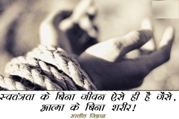 Inspiring & Motivational Quotes By Khalil Gibran In Hindi