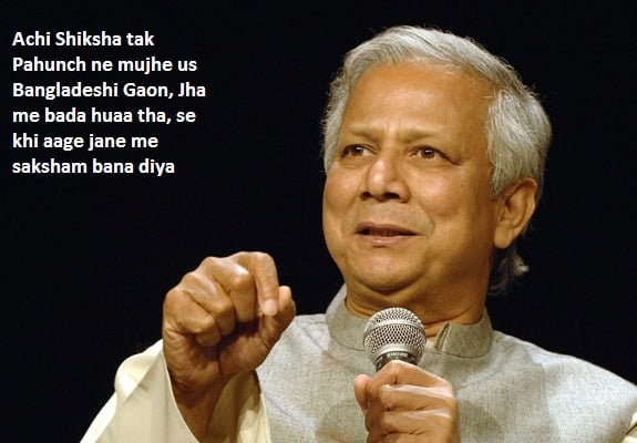 Muhammad Yunus Quotes in Hindi