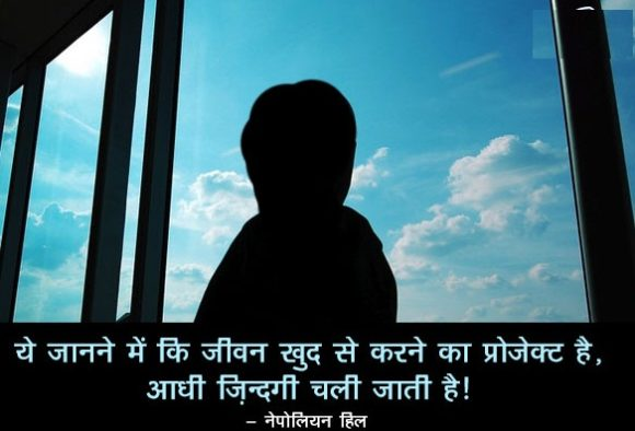 Inspiring & Motivational Quotes of Napoleon Hill in Hindi