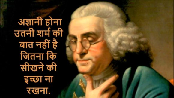 Inspiring Quotes By Benjamin Franklin in Hindi