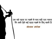Inspiring Quotes By Nelson Mandela in Hindi