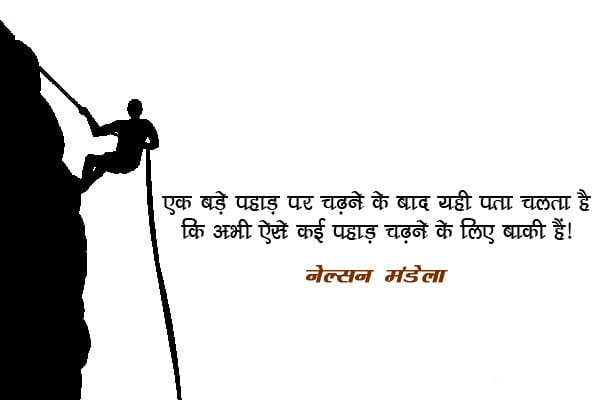 Nelson Mandela Quotes in Hindi