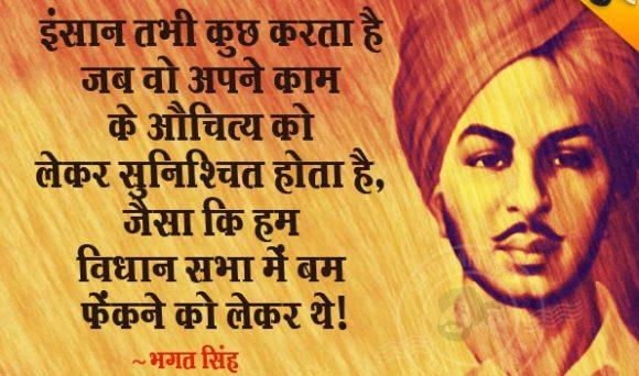 Inspiring Quotes By Sardaar Bhagat Singh