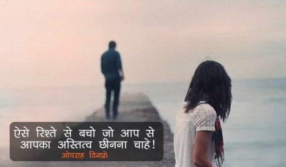 Inspiring Quotes of Oprah Winfrey in Hindi