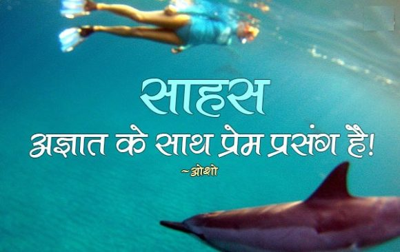 Inspiring Quotes of Osho in Hindi With Picture