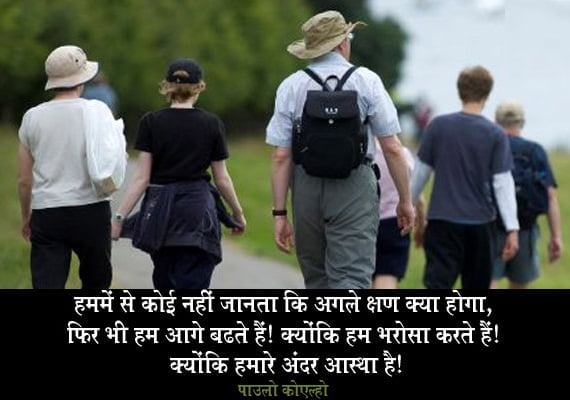 Inspiring Quotes of Paulo Coelho in Hindi Images