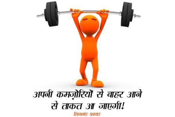 Inspiring Quotes of Sigmund Freud in Hindi Photo