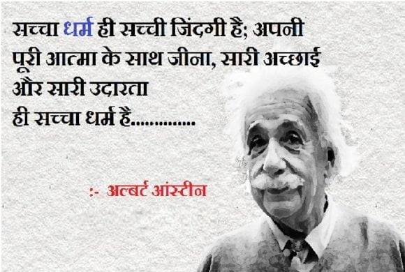 Inspiring and Motivational Quotes By Albert Einstein in Hindi