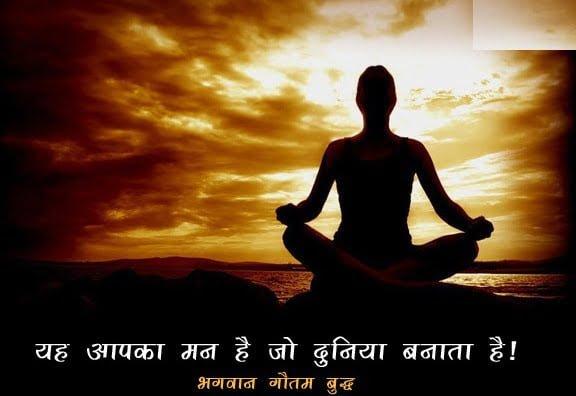 Ispirational Quotes By Gautam Buddha In Hindi