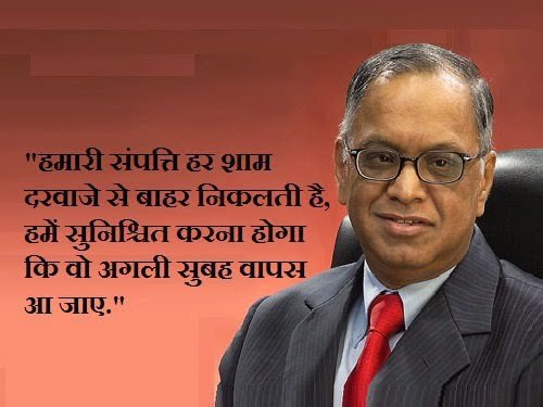 Ispiring & Motivational Quotes of N R Narayana Murthy in Hindi