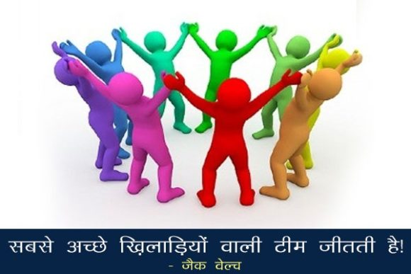 Jack Welch Quotes on Group Word in Hindi - Jack Wlch Ke Anmol Vichar