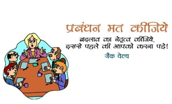 Jack Welch Quotes on Winnin Leader in Hindi with Images