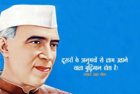 jawaharlal nehru biography in marathi language