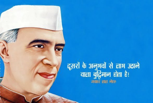 Jawaharlal Nehru Quotes in Hindi