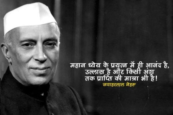 Jawaharlal Nehru Quotes on Success in Hindi with Images