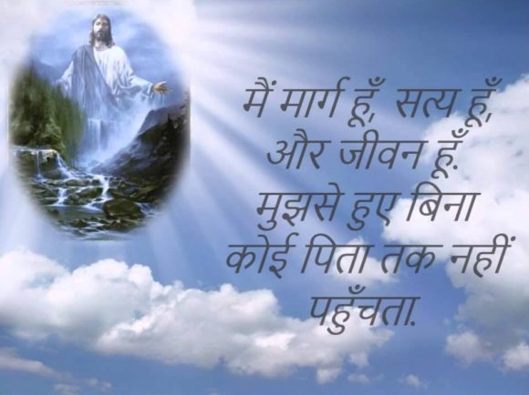 Jesus Christ Quotes in Hindi With Images - जीसस क्राइस्ट के अनमोल विचार सुविचार