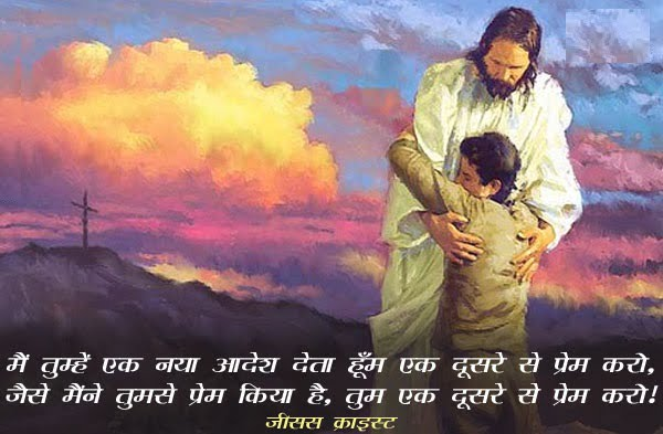 Jesus Christ Quotes on Love in Hindi WIth Photo