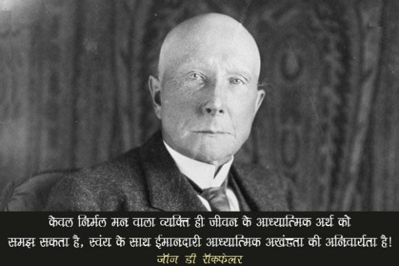 John D. Rockefeller Quotes in Hindi