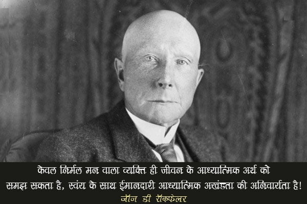 John D Rockefeller Quotes In Hindi अचछ सच