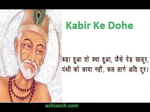 Kabir Das Dohe in Hindi with Meaning in Hindi कबीर दास जी के दोहे अर्थ सहित