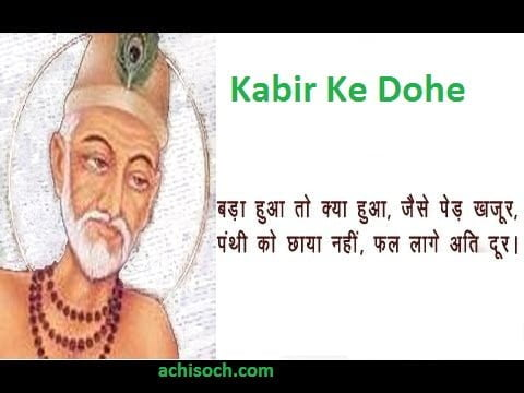 Kabir Das Dohe with Meaning in Hindi