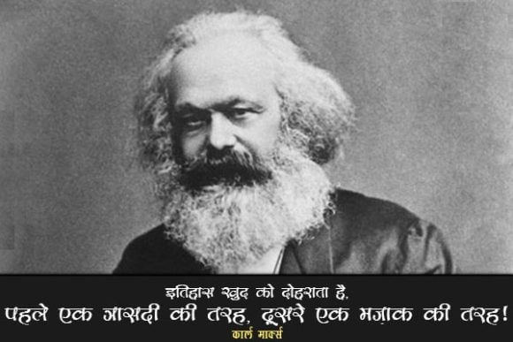 Karl Marx Quotes On Communism in Hindi