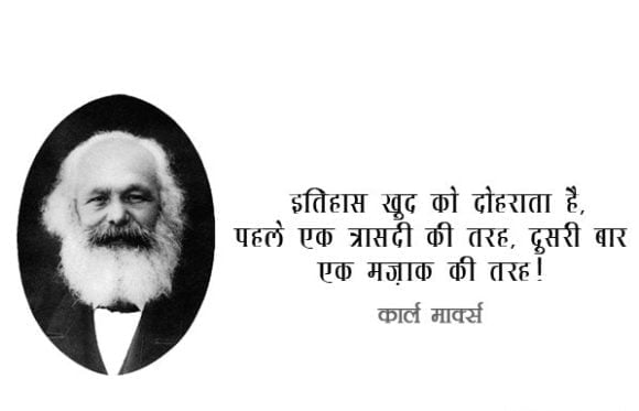 Karl Marx Quotes in Hindi with Images Pics