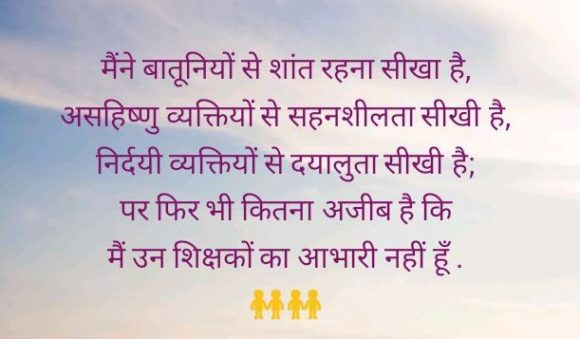 Khalil Gibran Hindi Anmol Vichar - Suvichar खलील जिब्रान के अनमोल विचार