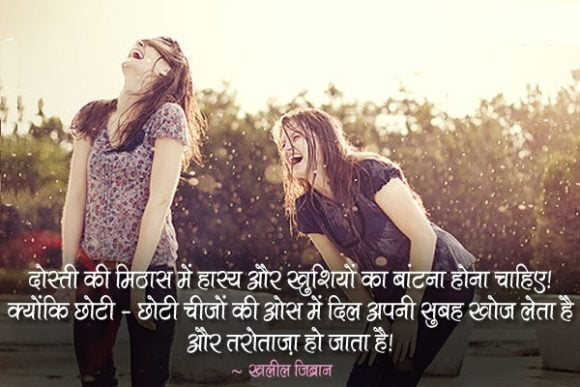 Khalil Gibran Quotes on Friendship In Hindi
