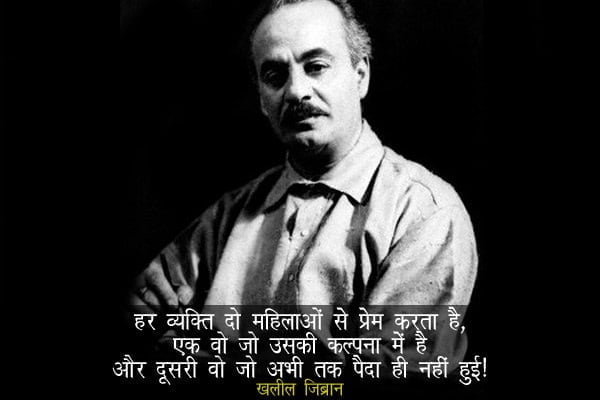 Khalil Gibran Quotes on Marriage In Hindi