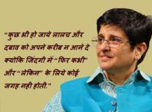Kiran Bedi Famous Quotes in Hindi - किरण बड़ी के अनमोल वचन सुविचार