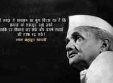 Lal Bahadur Shashtri Anmol Vichar