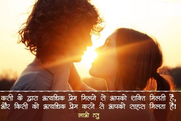 Lao Tzu Quotes On Love in Hindi