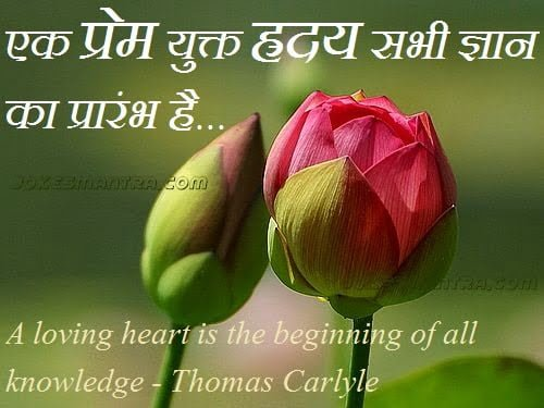 Lao Tzu Quotes Thoughts in Hindi
