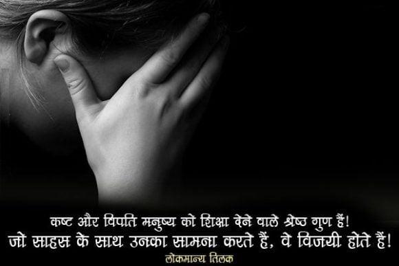Lokmanya Tilak Ji Ke Quotes in Hindi With Images