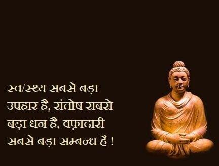 lord gautam buddha quotes in hindi