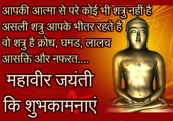 Lord Mahavir Quotes in Hindi With Images