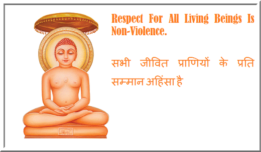 Lord Mahavir Swami Thoughts in Hindi with Pics