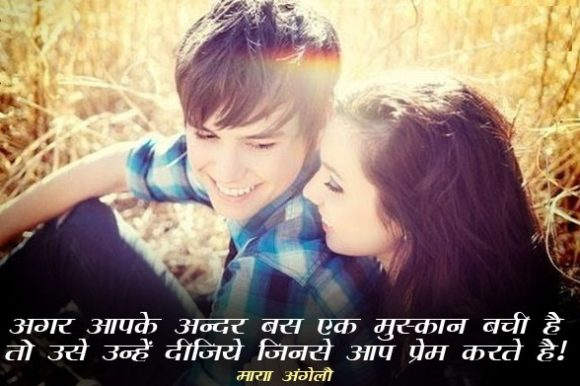 Love Quotes By Maya Angelou in Hindi