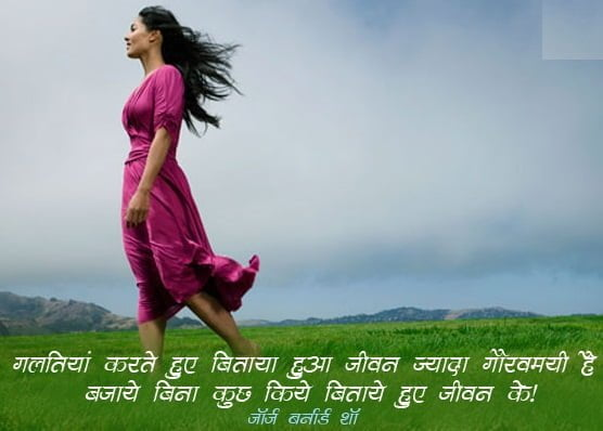 Love Quotes in Hindi By George Bernard Shaw