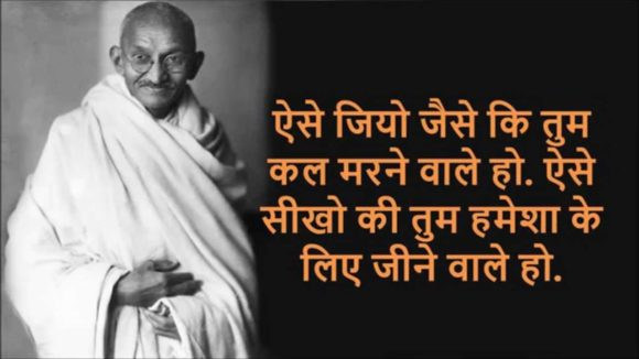Mahatma Gandhi Quotes Thoughts in Hindi - Gandhi Anmol Vichar (Suvichar)