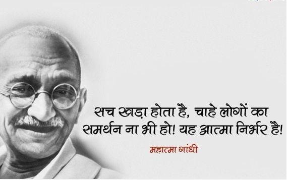 Mahatma Gandhi Quotes in Hindi - महात्मा गांधी के अनमोल विचार