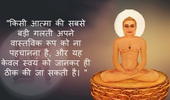 Mahavir Swami Quotes in Hindi with Images