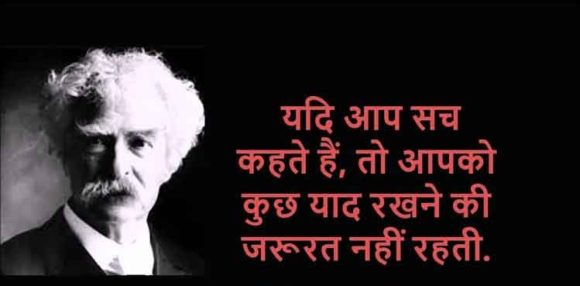 Mark Twain Quotes & Thoughts in Hindi