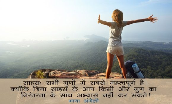 Maya Angelou Quotes in Hindi with Images